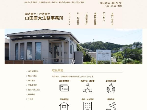 Screenshot of houmu-yamada.com