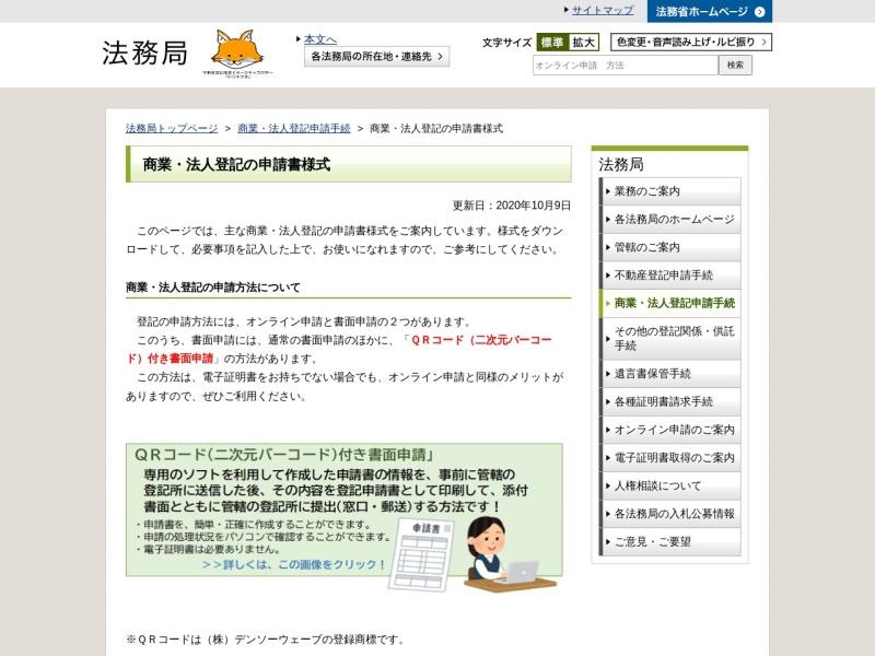 Screenshot of houmukyoku.moj.go.jp