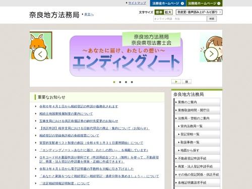 http://houmukyoku.moj.go.jp/nara/