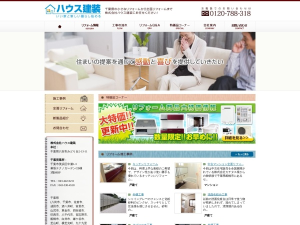 Screenshot of housekensou.com