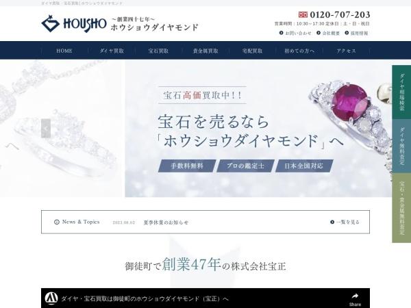 Screenshot of housho-diamond.co.jp