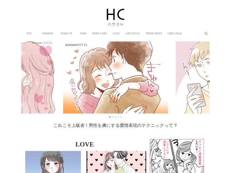 http://howcollect.jp/