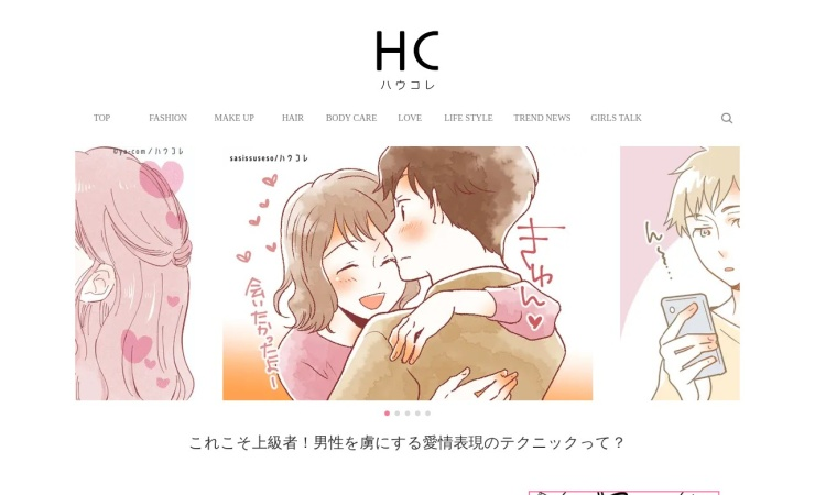 Screenshot of howcollect.jp
