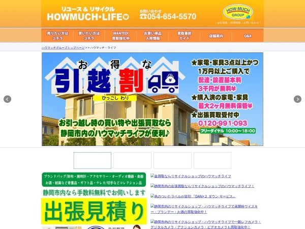 Screenshot of howmuch.co.jp
