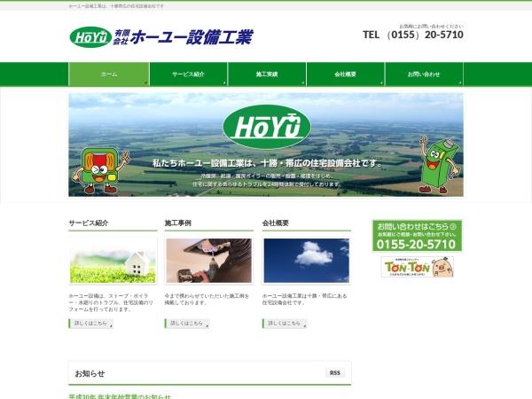 Screenshot of hoyu-setsubi.co.jp