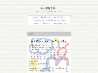 http://hp.vector.co.jp/authors/VA039499/