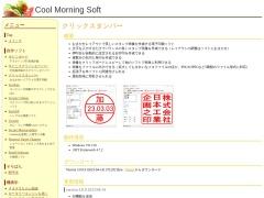 http://hp.vector.co.jp/authors/VA041064/soft/click_stamper.html