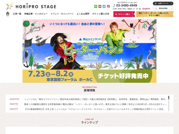 http://hpot.jp/stage/sleepingbeauty/cast