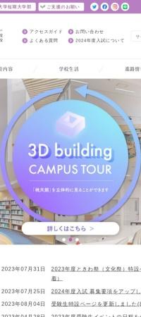 http://hs.jissen.ac.jp/