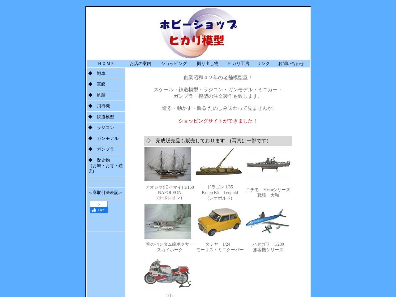 ホビーショップ ヒカリ模型 戦車 軍艦 帆船 飛行機 ラジコン ガンモデル ミニカー 模型製作
