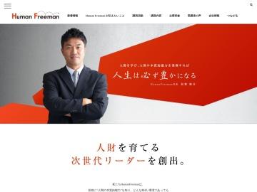 Human Freeman(ヒューマンフリーマン)