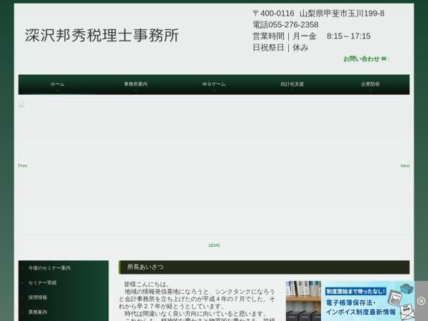 Screenshot of humanoffice.net