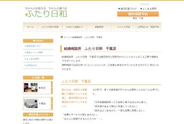 Screenshot of hutari.jp