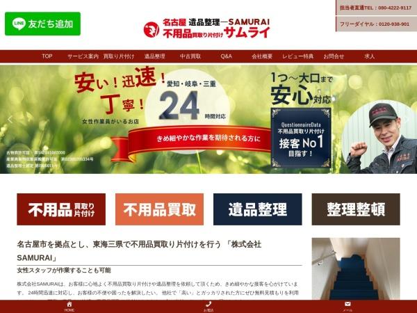 Screenshot of huyouhinkaisyu-nagoya.jp