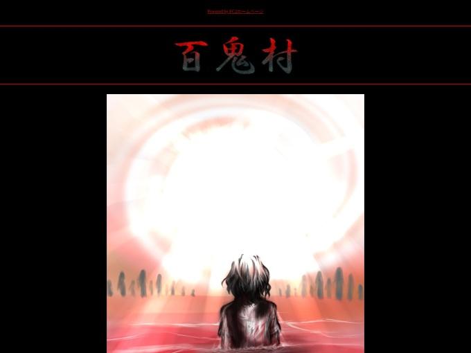 http://hyakkimura.web.fc2.com/index.html