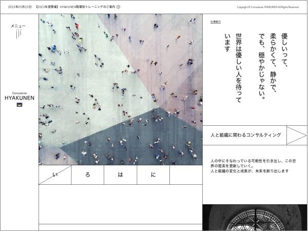 Screenshot of hyakunen.com