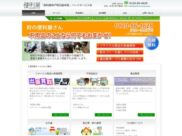 Screenshot of hyogo-benri.info