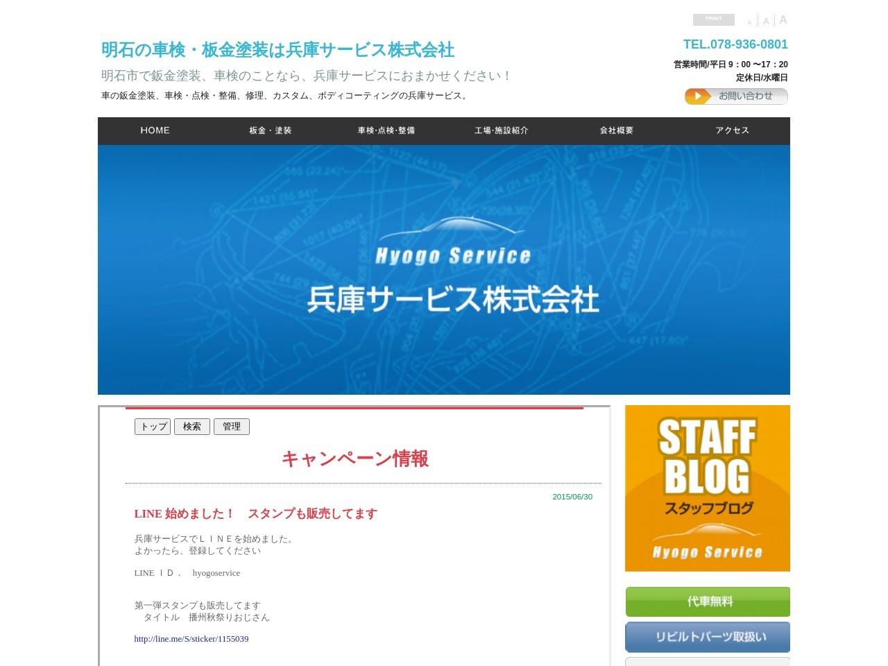 兵庫サービス株式会社