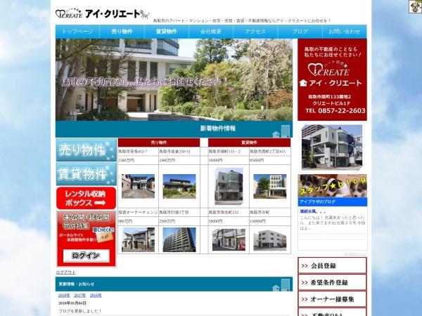 Screenshot of i-create.sakura.ne.jp