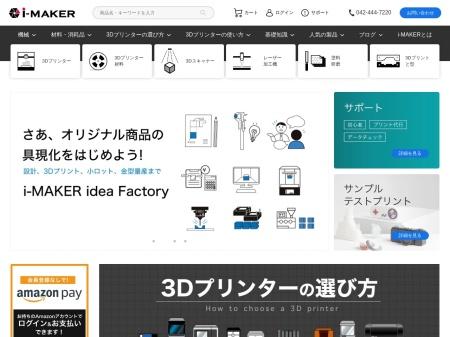 http://i-maker.jp