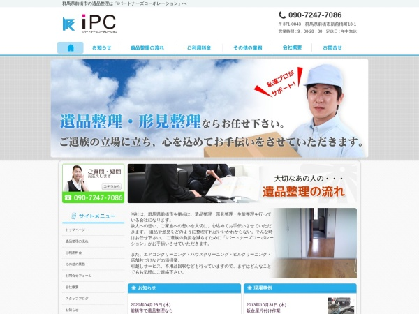 Screenshot of i-p-c.net