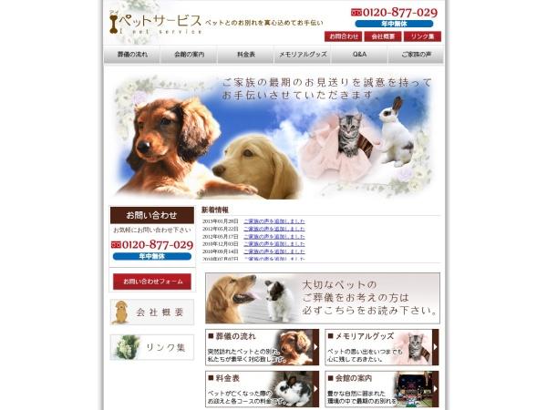 Screenshot of i-petservice.com
