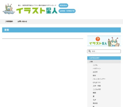 Screenshot of i-seijin.com