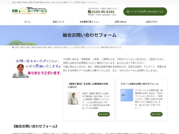 http://i-yane.jp/%20http://i-yane.jp/?page_id=7