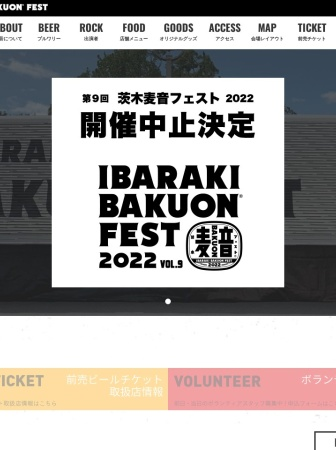 Screenshot of ibaraki-bakuon-fest.com
