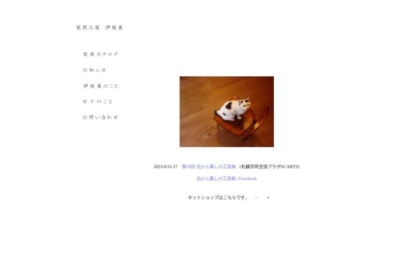 Screenshot of ibazen.com