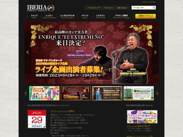 Screenshot of iberia-j.com