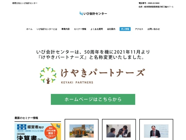 http://ibikaikei.co.jp
