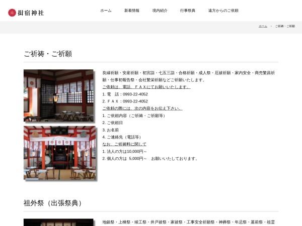 http://ibusukijinsha.com/index.php?d=inori