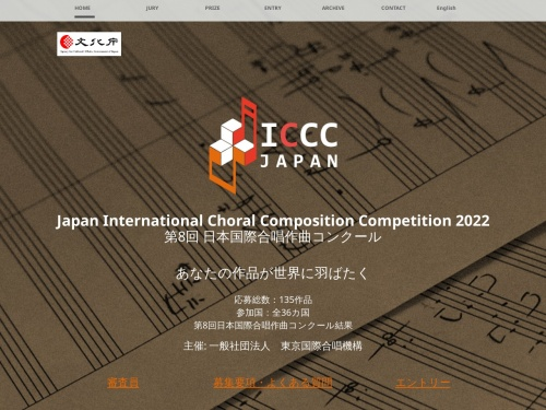 Screenshot of icccj.org
