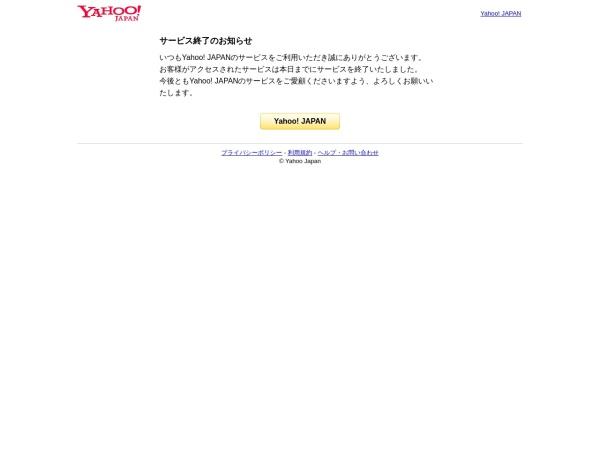 Screenshot of ichiba.geocities.jp