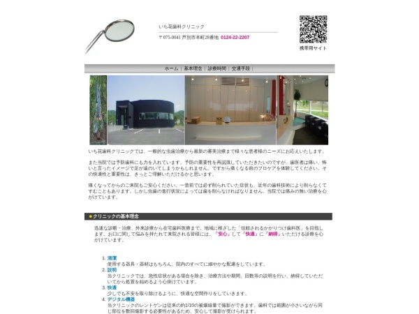 http://ichika.me/