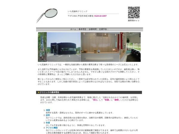 Screenshot of ichika.me