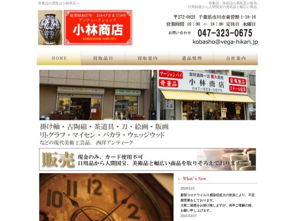 http://ichikawa-kobayashi.com