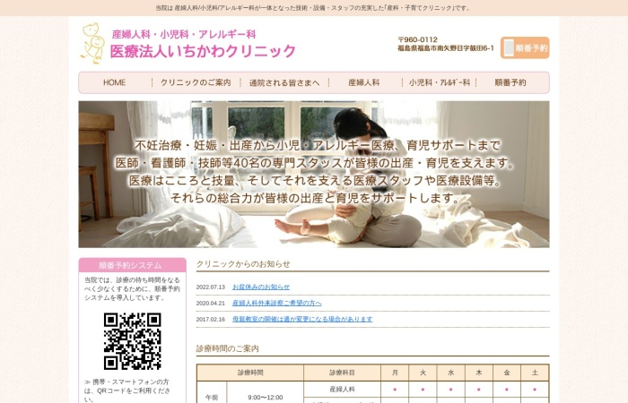 Screenshot of ichikawacl.com