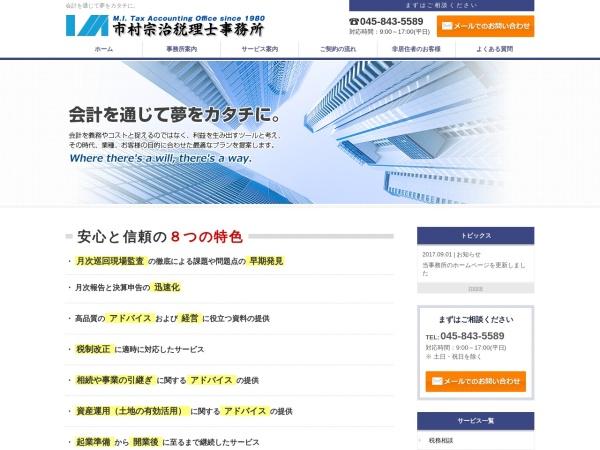 http://ichimura-tax.com