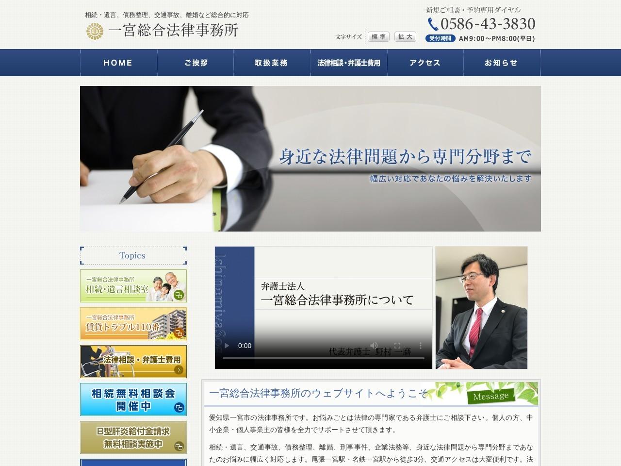 一宮総合法律事務所(弁護士法人)