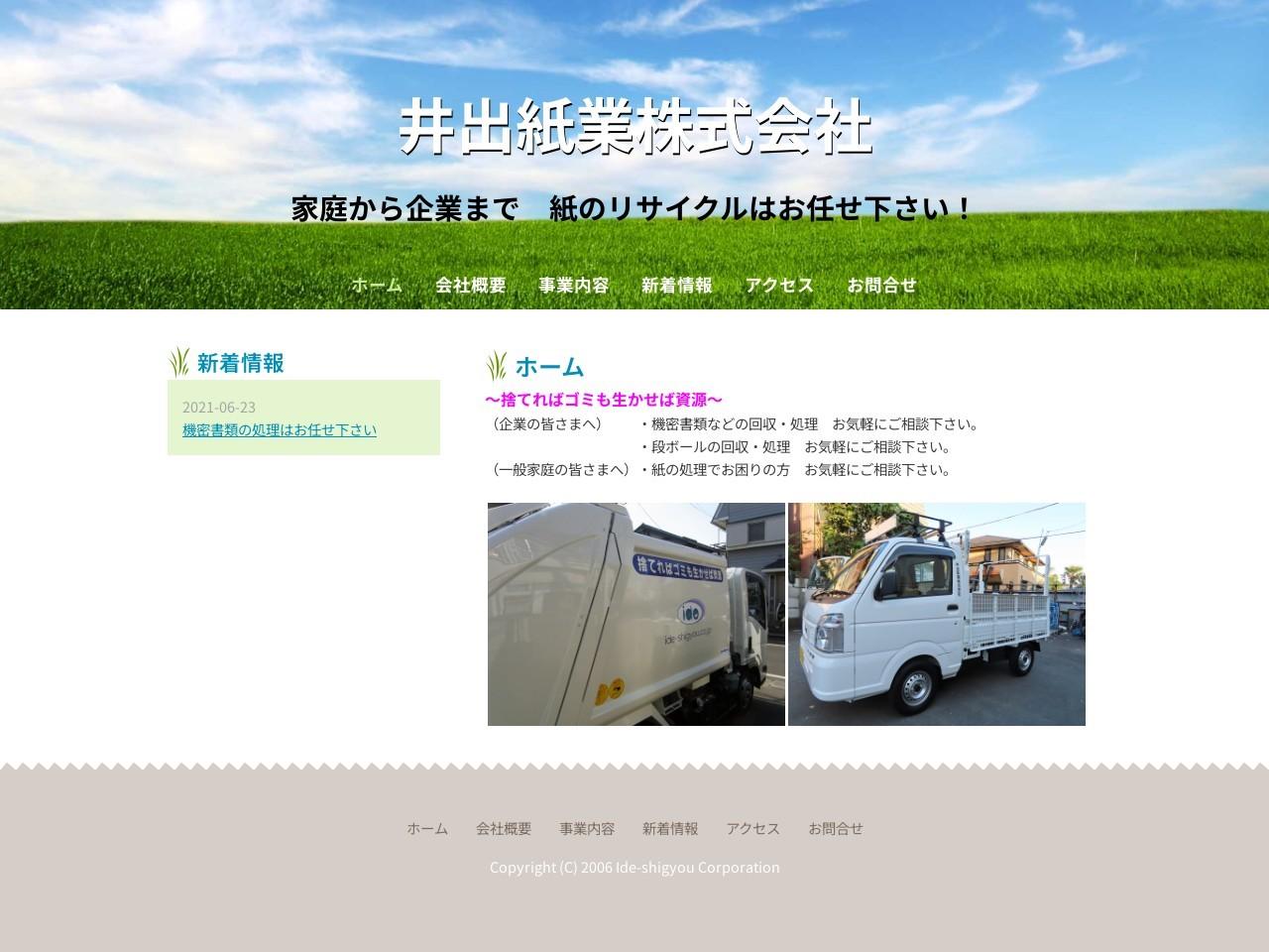 井出紙業株式会社