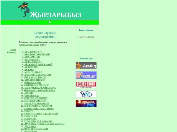 http://idelbue.narod.ru/