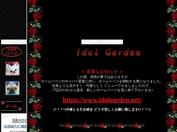 http://idolgarden.inukubou.com/