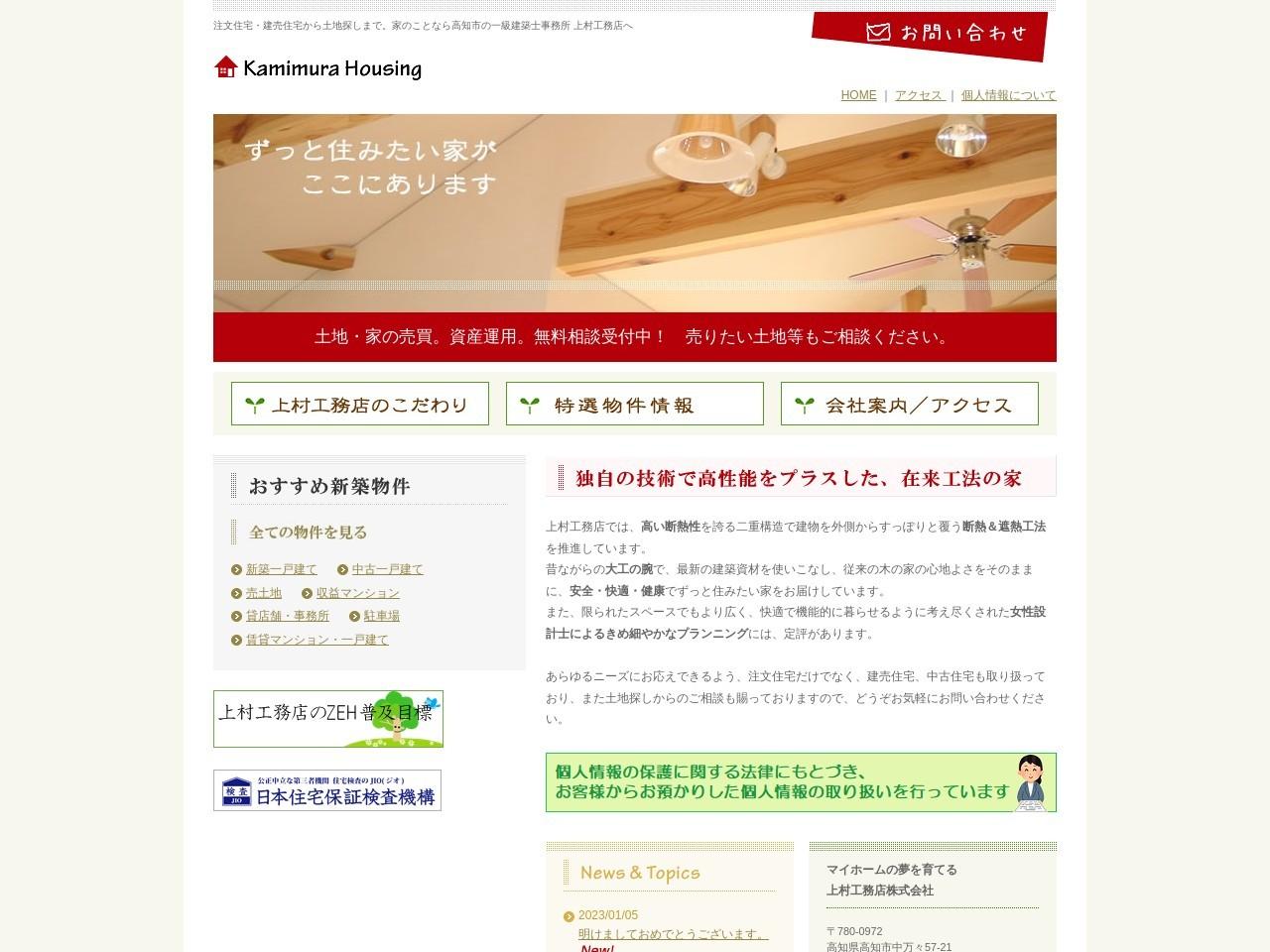上村工務店株式会社