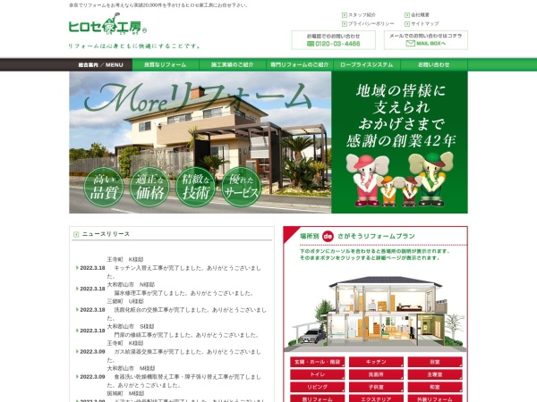Screenshot of iekobo.com