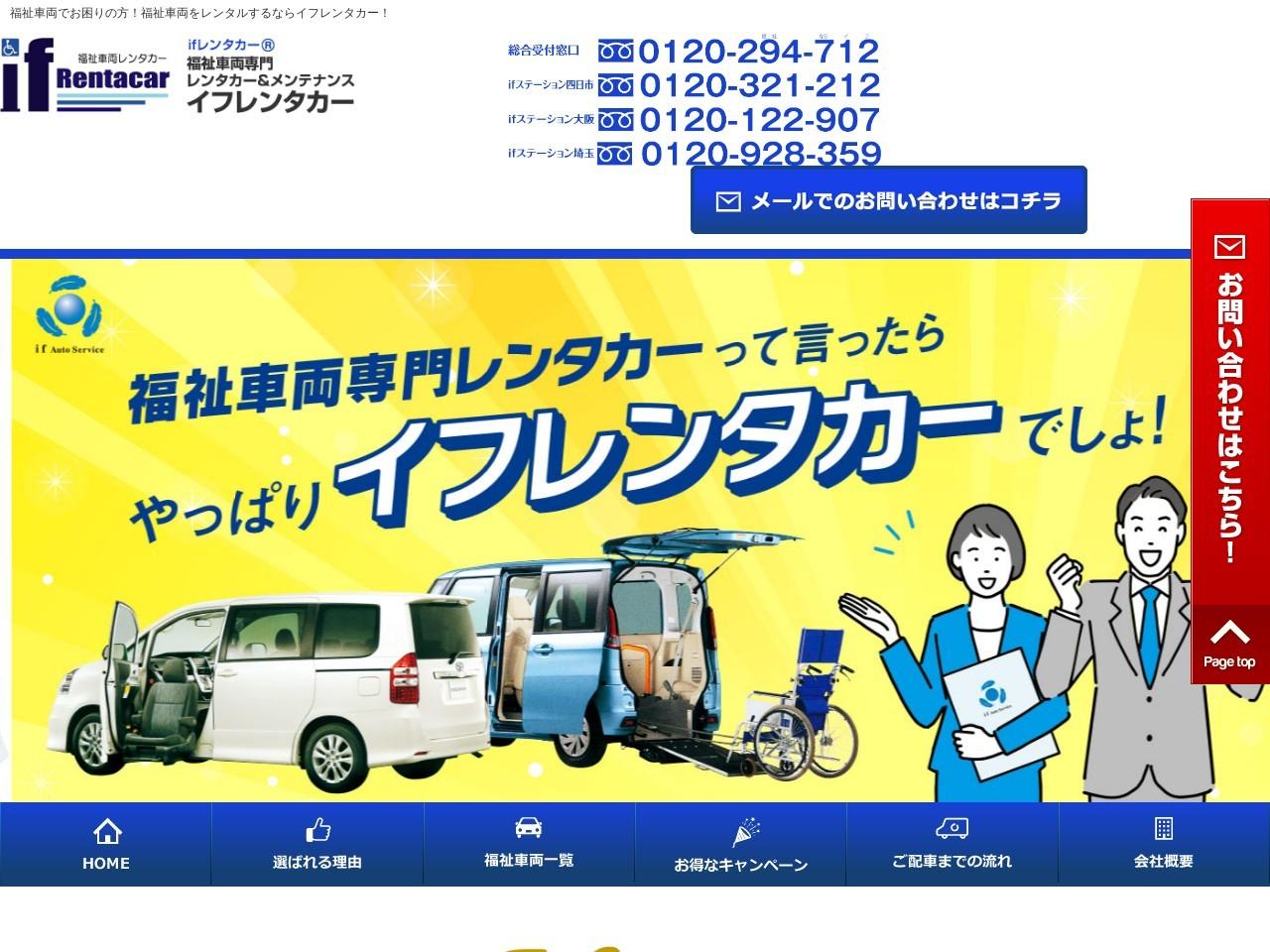 株式会社ifオートサービスifレンタカー名古屋西インター店