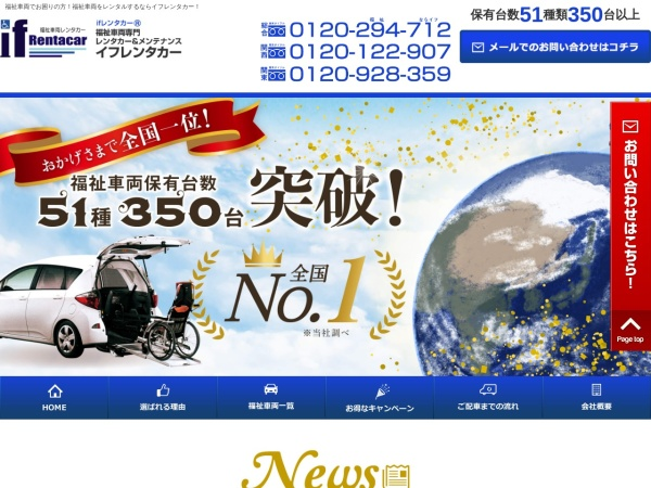 Screenshot of if-rentacar.jp