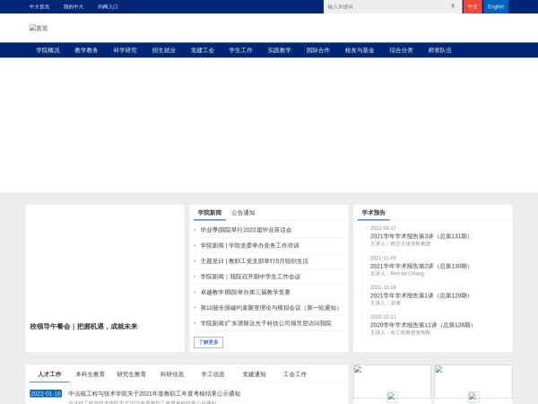 Screenshot of ifcen.sysu.edu.cn