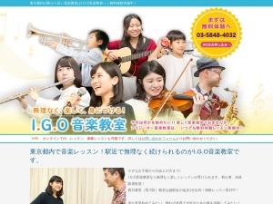 I.G.O 音楽教室 西日暮里教室